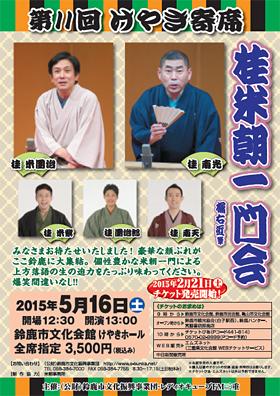 第11回けやき寄席 桂米朝一門会 - 鈴鹿市文化振興事業団