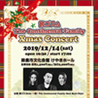 鈴ゴス&The Continental Family Xmas Concert